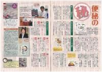 newspepar02